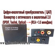 Цифро - аналоговый  (Toslink, S/PDIF, Optical, Coaxial ) аудио конвертер с выходом на наушники и 2.0 RCA.