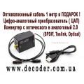 Аудио конвертер цифрового звука с оптики в аналог 2.0 c USB кабелем + опто-волоконный кабель в подарок!