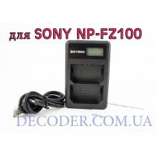 Для Sony NP-FZ100 - Двойное USB цифровое аккумуляторное зарядное устройство