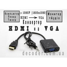 Конвертер - преобразователь сигнала HDMI на VGA с аудио кабелем с разрешением до 1080P