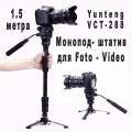 Монопод - штатив Yunteng VCT-288  для фото видеосъемки 1.5 метра
